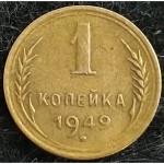 1 копеека 1949 года. СССР. Отличное состояние