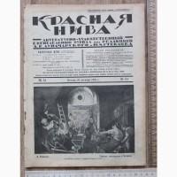 Журнал Красная Нива, 1923 год, 51, под редакцией Луначарского