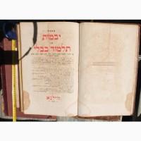 Четыре книги на иврите, 19 век, царская Россия
