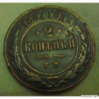 Продам: медная российская монета, две копейки, Е.М., 1867 года