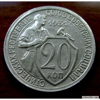 Редкая мельхиоровая монета 20 копеек 1931 год