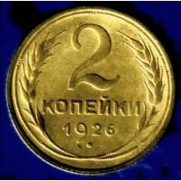Редкая монета. Полированный чекан 2 копейки 1926 года