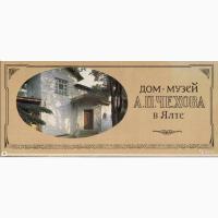 Набор открыток Дом музей А. П. Чехова в Ялте