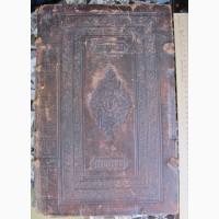 Церковная старообрядческая книга Октай, кожаный переплет, 1900 год