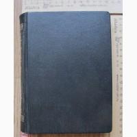 Книга Тайна трех, Египет и Вавилон, Мережковский, Прага, 1925 год