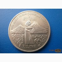Монета-3 рубля СССР-1989,Армения........ в Ульяновске