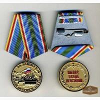 Медали памятные За защиту Южной Осетии и Абхазии