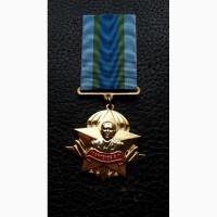 Знак « Почетный десантник » ВС Украина