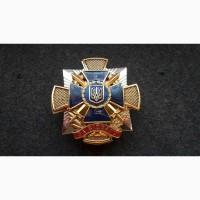 Продам Знак За Отвагу СБУ Украина. Номерной. ГЕРОЛЬДМАЙСТЕР