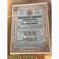 Закладной лист 500р.Нижегородского-Самарского земельного банка Москва 1899 год