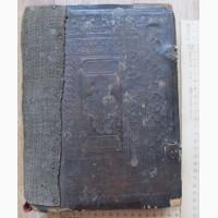 Старообрядческая церковная книга Страсти Христовы, 1901 года издания