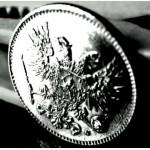 Редкая, серебряная монета 25 пенни 1917 год (б/короны)