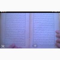 Продам Коран примерно 1820 года