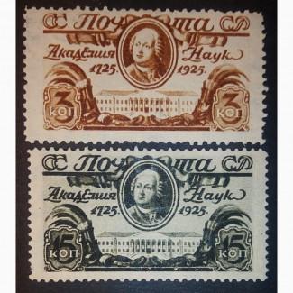 1925 г. 200 - летие Академии наук