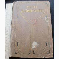 Книга собрание сочинений Амфитеатрова, том 23, Русские были, Петербург, 1906