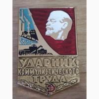 Значок Ударник коммунистического труда.