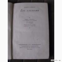Художественная книга Эллиота Рузвельта «Его глазами»