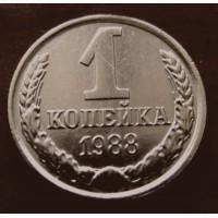 Редкая монета 1 копейка 1988 год