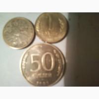 Монеты России: рубль 1992 год, 50 рублей 1993 год