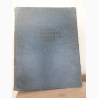Продам Книга о вкусной и здоровой пище 1962 год.малый тираж