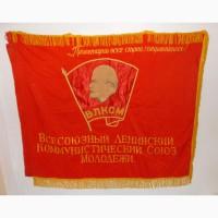 Продам флаг ВЛКСМ