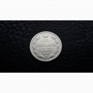 15 копеек 1902 г. Российская империя