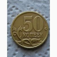 50коп.1997г, Спмд