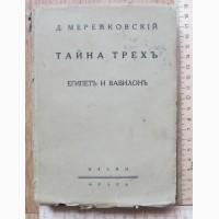 Книга Тайна Трех, Египет и Вавилон, Мережковский, 1925 год