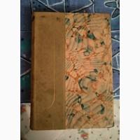 Продам редкую антикварную книгу Сенсации и замечания госпожи Курдюковой за границею
