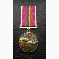 Медаль Защитник украины. ВС Украина. Оригинал. АТО