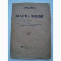 Вагнер Рихард. Искусство и революция. 1918 г