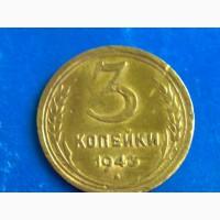Монета с большим диаметром 3 коп 1943 года