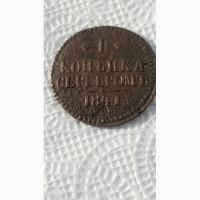 Продам 1коп.серебром 1841г