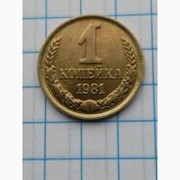 1коп.1981г