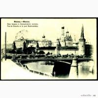Редкая открытка. Москва. 1904 год