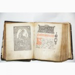 Предметы религиозного культа предположительно середина - конец 18 века