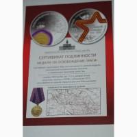 Медали к 70-летию Победы в ВОВ