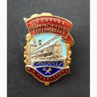 Продается Знак Отличник социалистического соревнования ж.д. транспорта. СССР 1957 - 1966