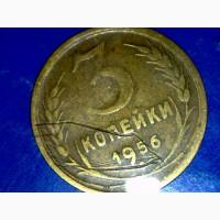 Монета со шрамом 3 коп 1956 г