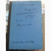 Книга Искусство художественного чтения, проф. Сережников, Петроград, 1923 год