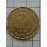 5коп.1981г, шт.3.1