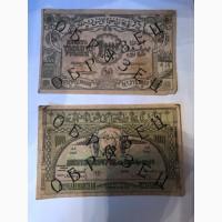 Продам комплект Бон Закавказья 1921год