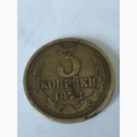 Монета 3 коп 1973 г. с уступом