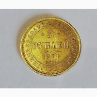 Продам монету 5 рублей 1874г. СПБ HI