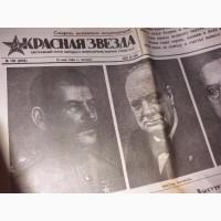 Продам газету Красная Звезда от 10 мая 1945г