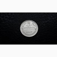 10 копеек 1915 г. Российская империя