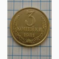 3коп1981г, шт.4.21