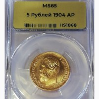 Продам монету 5 рублей 1904г. АР