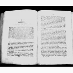 Редкое издание Фрегат Паллада, т.2, 1879 года