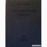 Продам орфографический словарь 1936 год Учпедгиз Москва